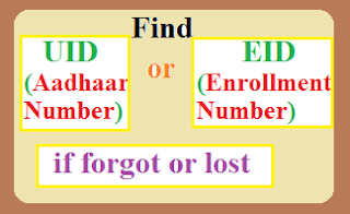 find Enrollment/aadhaar number if forgot