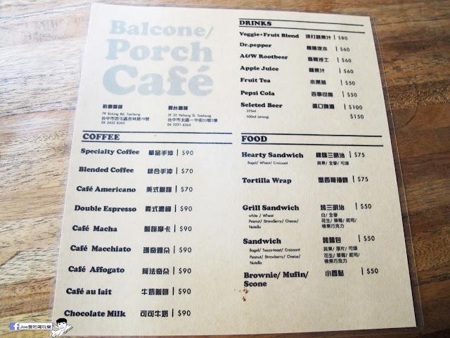 IMG 0401 - 【台中咖啡】教師新村內的轉角咖啡廳 | 前廊咖啡 | 以平價的價格帶給你美味的咖啡饗宴 | 單品咖啡 | 教師新村 | 台中美食 | 台中飲品