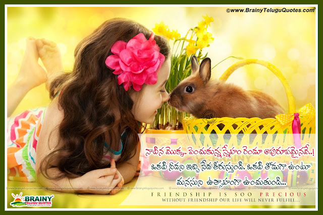friendship value messages in Telugu-Telugu life quotes, friendship hd wallpapers