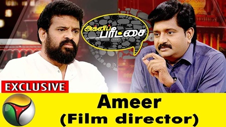 Agni Paritchai 14-04-2018 Exclusive interview with Director Ameer
