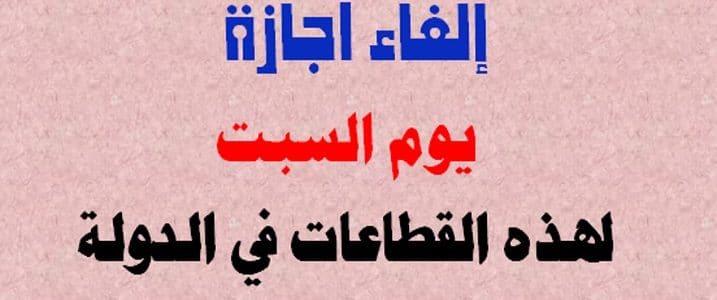 إلغاء اجازة يوم السبت في جامعة الأزهر