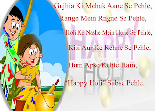 Happy holi Bengali sms, quotes, images 2019