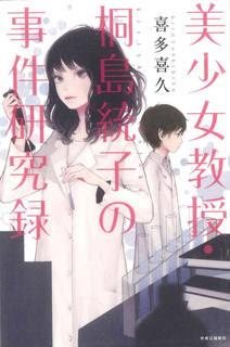 [喜多喜久] 美少女教授・桐島統子の事件研究録