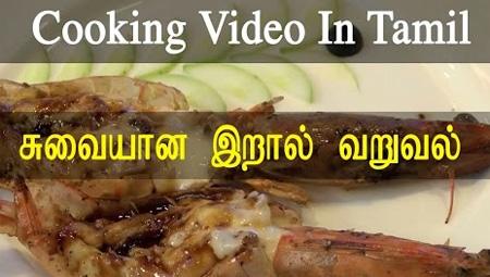 Tiger Prawns Fry – Cooking Video In Tamil