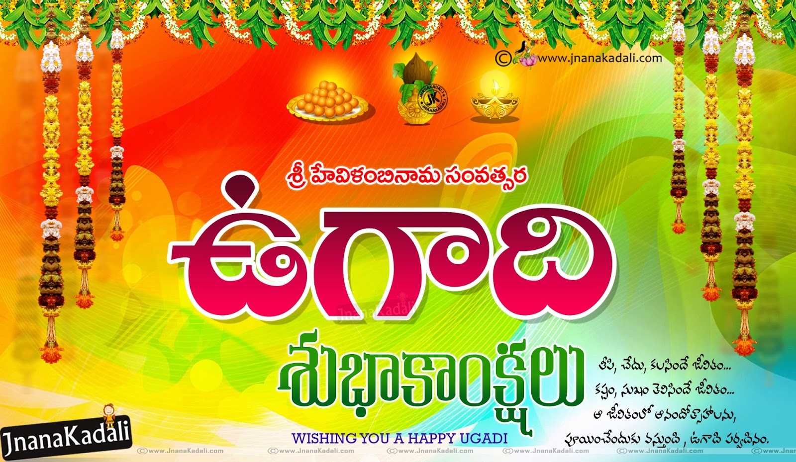 Ugadi Wishes In Telugu Wallpapers Gadget And Pc Wallpaper