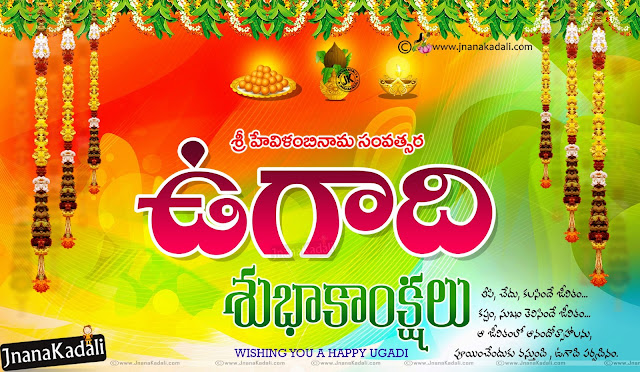 ugadi greetings in Telugu, Telugu ugadi Subhakankshalu, Telugu ugadi hd wallpapers