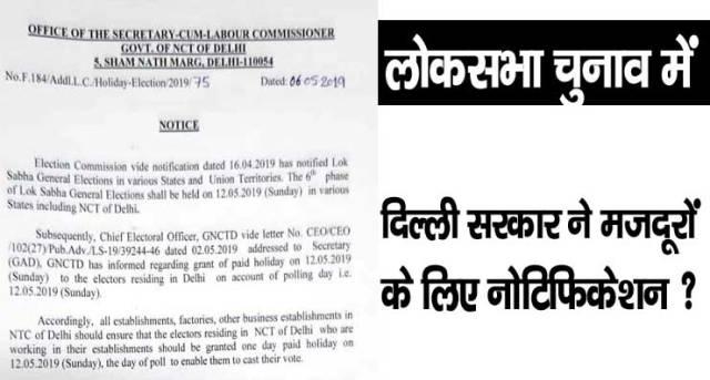 Delhi Government ने मजदूरों के लिए Loksabha Election को मद्देनजर सर्कुलर जारी किया