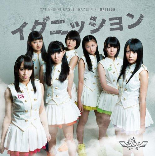 山口活性学園アイドル部 – イグニッション/Yamaguchi Kassei Gakuen Idol Bu – IGNITION (2014.08.20)