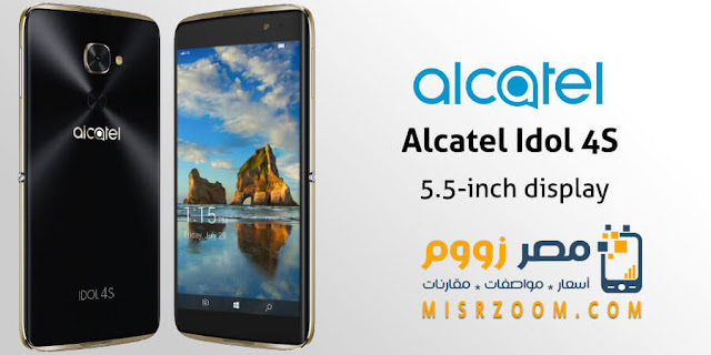 مواصفات وسعر هاتف Alcatel Idol 4S بالصور