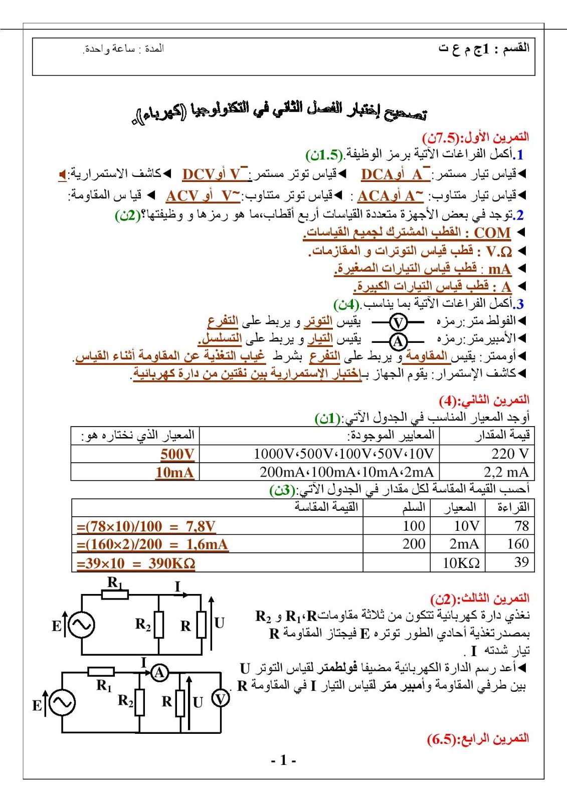 اختبار الفصل الأول في الهندسة الكهربائية -تكنولوجيا-  مع التصحيح للسنة أولى ثانوي جذع مشترك علوم وتكنولوجيا