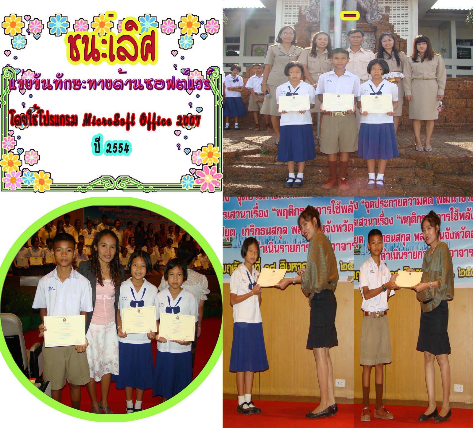 วันวิทยาศาสตร์: ครูจิ๊: นักเรียนรับรางวัลชนะเลิศทักษะคอมพิวเตอร์ วัน