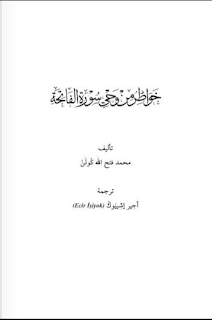 تحميل كتاب خواطر من وحى سورة الفاتحة PDF