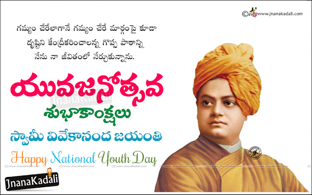 Youth Day Significance and importance in Telugu, National youth day Greetings