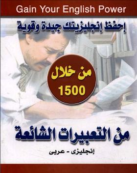 تحميل كتاب المحادثة والحوار في اللغة الانجليزية pdf