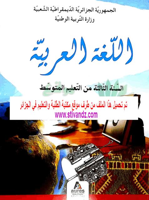 كتاب اللغة العربية لسنة الثالثة متوسط الجيل الثاني