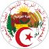 الدولة الجزائرية تربية مدنية السنة الرابعة متوسط