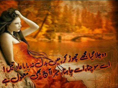 Poetry | Romantic Poetry | Romantic Poetry In Urdu | Urdu Poetry World,Urdu Poetry,Sad Poetry,Urdu Sad Poetry,Romantic poetry,Urdu Love Poetry,Poetry In Urdu,2 Lines Poetry,Iqbal Poetry,Famous Poetry,2 line Urdu poetry,Urdu Poetry,Poetry In Urdu,Urdu Poetry Images,Urdu Poetry sms,urdu poetry love,urdu poetry sad,urdu poetry download,sad poetry about life in urdu