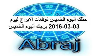 حظك اليوم الخميس توقعات الابراج ليوم 03-03-2016 برجك اليوم الخميس