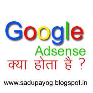 What is Google Adsense in Hindi complete detail for beginners