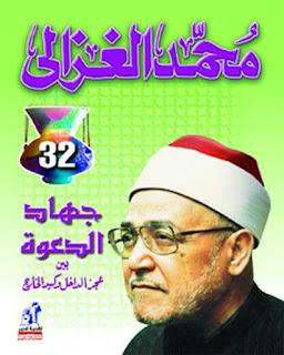 كتاب جهاد الدعوة بين عجز الداخل وكيد الخارج pdf لمحمد الغزالي