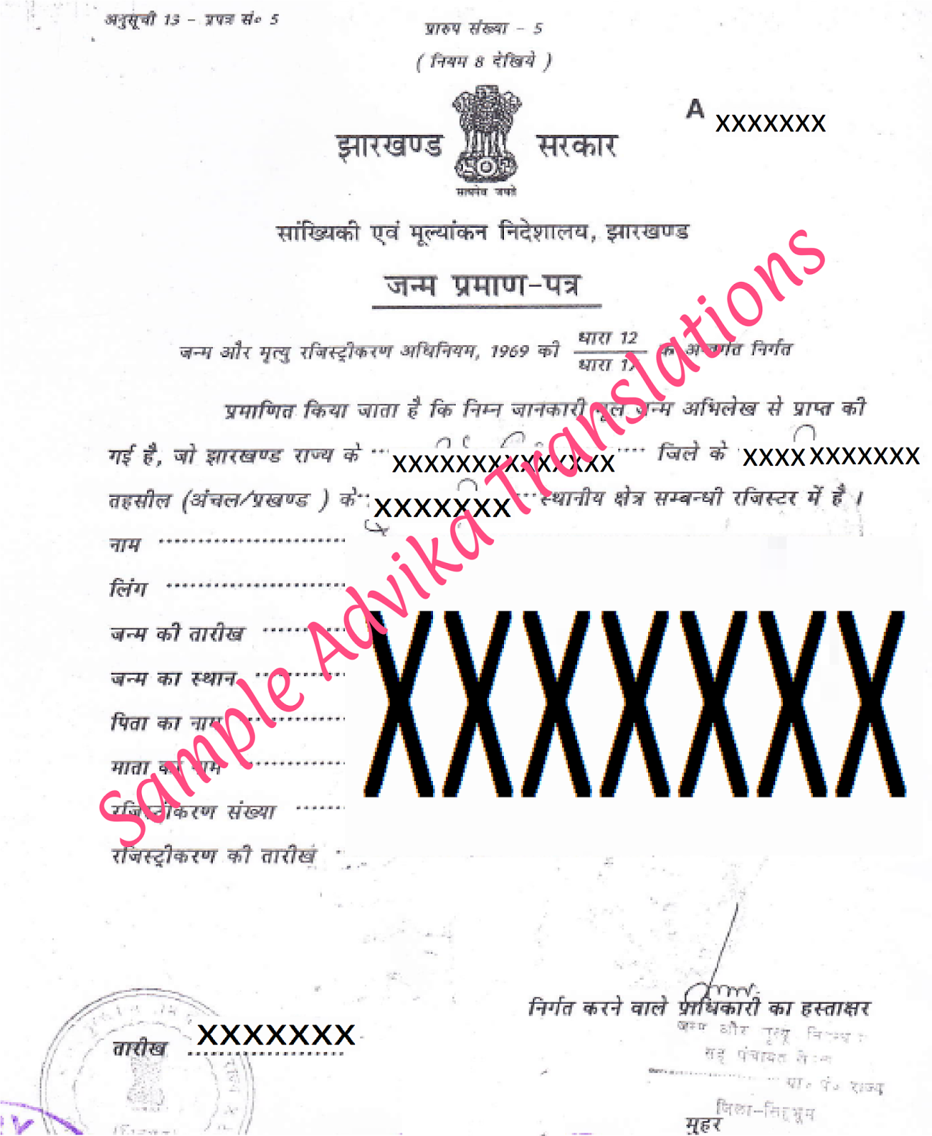 Sample birth certificate rajasthan images certificate design and hindi to english translation of birth certificate for immigration format of jharkhand birth certificate certified translation aiddatafo Gallery