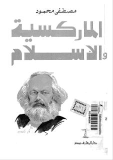 الماركسية و الأسلام