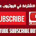 اضافة زر الاشتراك في اليوتيوب على بلوجر youtube subscribe button