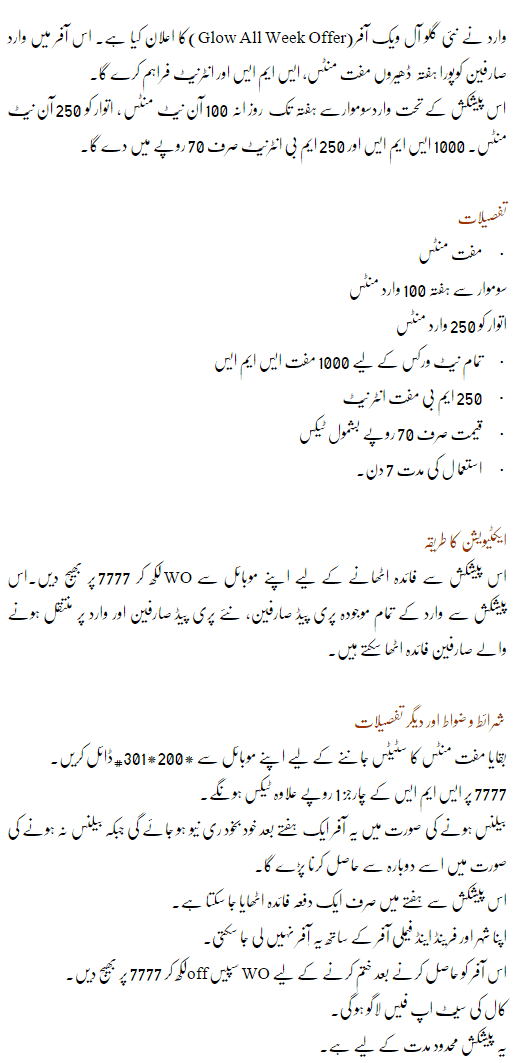 Warid All Week Offer Details In Urdu www.infopaktel.com
