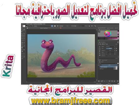 تحميل برنامج قص ولصق الصور للكمبيوتر مجانا