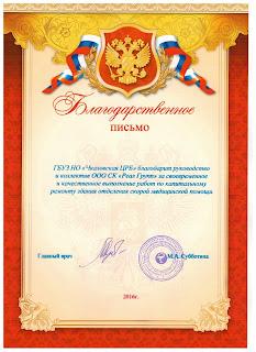 """Благодарственное письмо от  """"Чкаловская ЦРБ"""""""