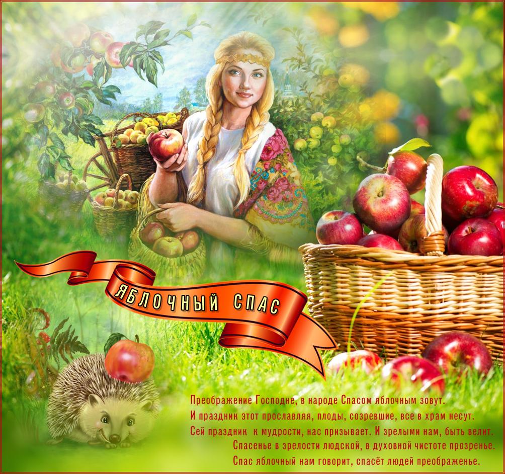 Смешные картинки с яблочным спасом