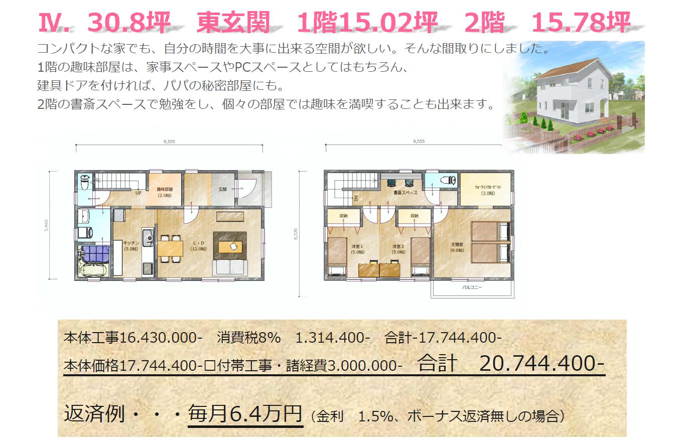 自然素材の家 間取りプラン30坪