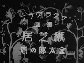تقرير فيلم كاميشيباي كينتارو | Kamishibai Kintarou no Maki