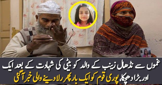 Zainab Ke Walid Ko Bara Dhachka - Zainab Murder Case