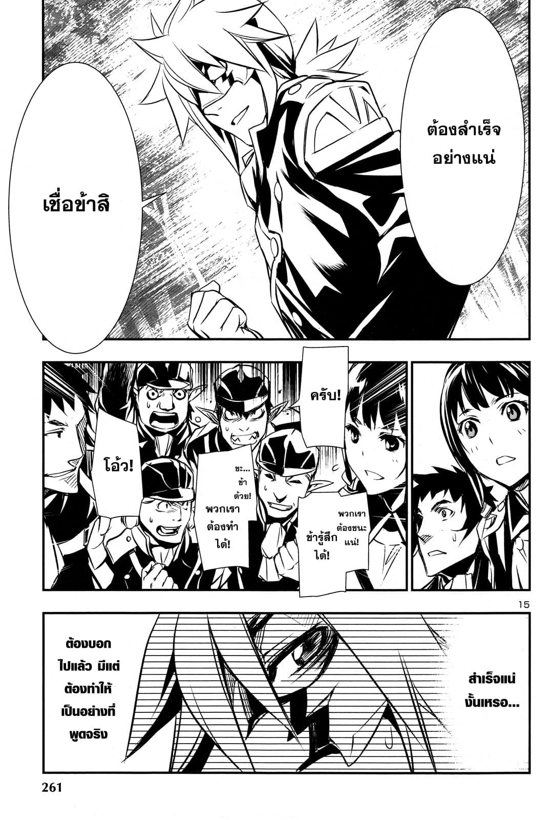 อ่านการ์ตูน Shinju no Nectar ตอนที่ 6 หน้าที่ 15