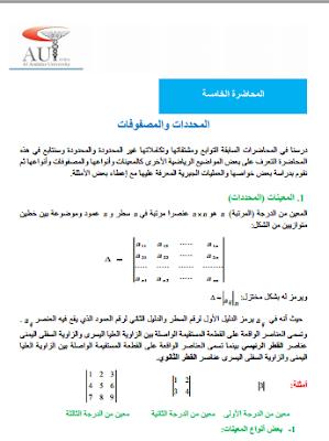 تحميل كتاب المصفوفات والمحددات pdf برابط مباشر