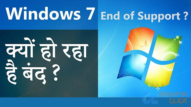Windows 7 end of screen