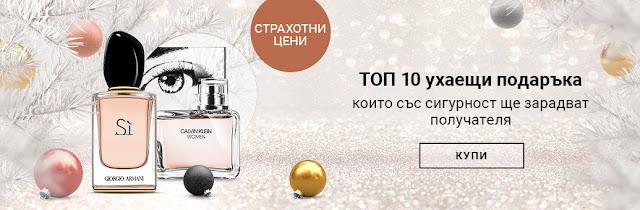 Топ 10 ухаещи подаръка парфюми