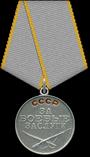 Медаль =За боевые заслуги=