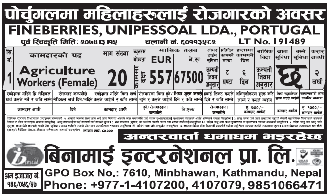 Jobs in Portugal for Nepali, Salary Rs 67,500