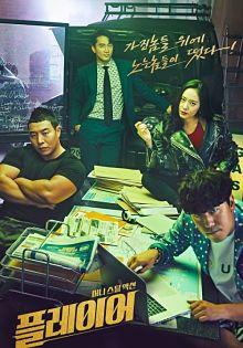 Sinopsis pemain genre Drama The Player (2018)