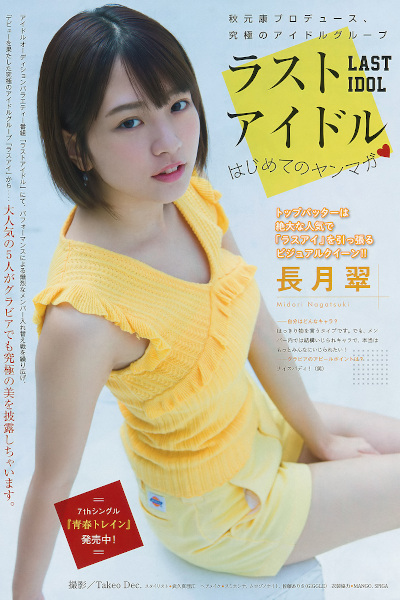 Last Idol ラストアイドル, Young Magazine 2019 No.47 (ヤングマガジン 2019年47号)