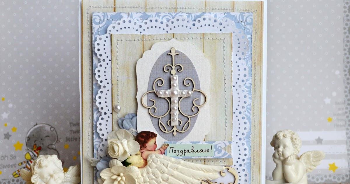 Скрап открытки крещение, днем бумажной свадьбы