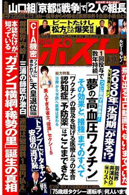 [雑誌] 週刊ポスト 2017年02月10日号 [Shukan Post 2017-02-10] Raw Download
