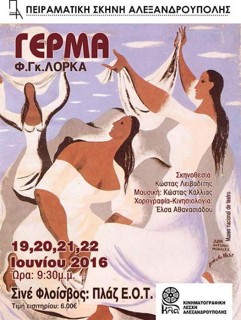 """Το θεατρικό έργο του Λόρκα """"Γέρμα"""" στο Σινέ Φλοίσβος"""