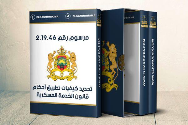 مرسوم تحديد كيفيات تطبيق أحكام قانون الخدمة العسكرية