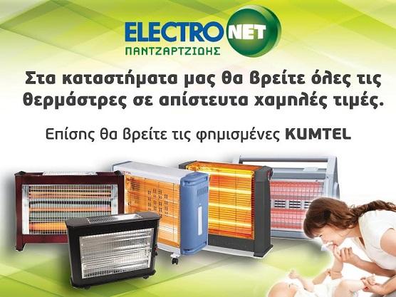 https://www.facebook.com/Electronet-Pantzartzidis-1437874376500060/
