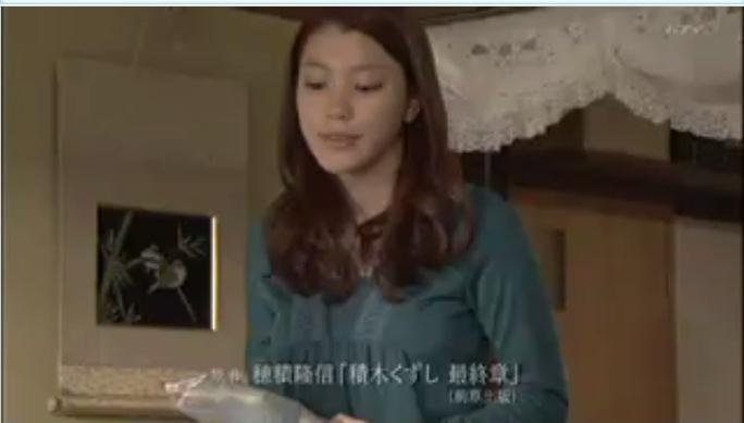 あいぞめ 成海璃子 積木くずし 灯役 東女 竹を割った 粋 気風 樹里風:テレビで...