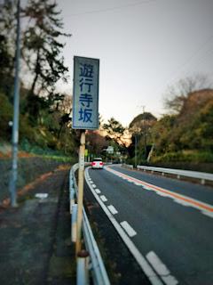 遊行寺坂の道路標識