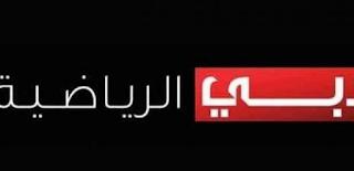 أحدث تردد قناة دبى الرياضية الجديدة 2018 Dubai sports على جميع الأقمار العرب سات والنايل سات والمصرية